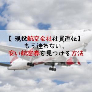 【現役航空会社社員直伝】もう迷わない、安い航空券を見つける方法