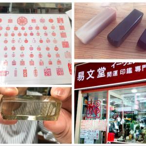 『易文堂@台湾』で生涯持てる手彫り印鑑を作るのがおすすめ!日本語でオーダーできて当日受け取れる台北のはんこ屋さん。