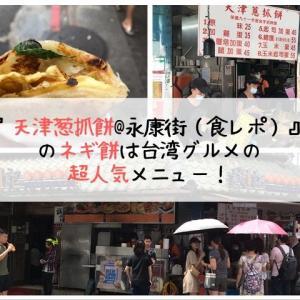 『天津蔥抓餅@永康街(食レポ)』のネギ餅は台湾グルメの超人気メニュー!