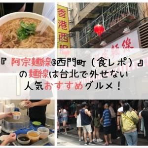 『阿宗麺線@西門町(食レポ)』の「麺線」は台北で絶対はずせない人気おすすめグルメ!