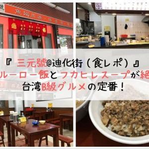 『三元號@迪化街(食レポ)』のルーロー飯とフカヒレスープが絶品!台湾B級グルメの定番!