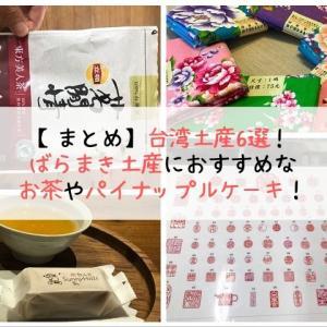 【まとめ】台湾土産6選!ばらまき土産におすすめなお茶やパイナップルケーキ!
