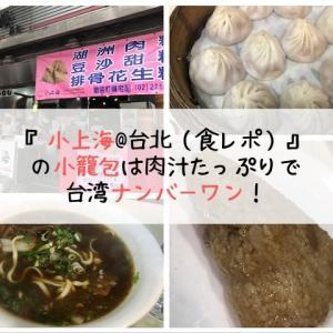 『小上海@台北(食レポ)』の小籠包は肉汁たっぷりで台湾ナンバーワン!