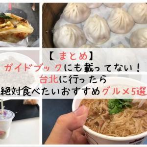 【まとめ】ガイドブックにも載ってない!台北に行ったら絶対食べたいおすすめグルメ5選