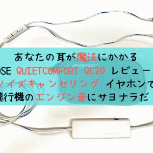 あなたの耳が魔法にかかる【Bose QuietComfort QC20 レビュー】ノイズキャンセリングイヤホンで飛行機のエンジン音にサヨナラだ!