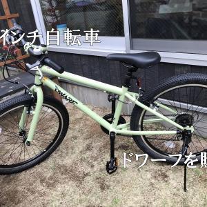 小学2年の息子に24インチの自転車(ドワーフ)を購入しました。