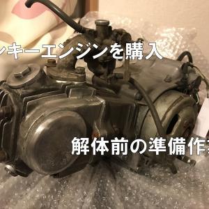 モンキーレストア⑬「6Vエンジンを購入。解体前の準備」