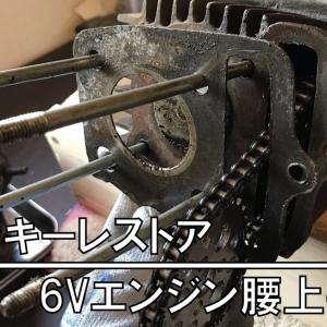 モンキーレストア⑭「6Vエンジン分解清掃① 腰上の解体」