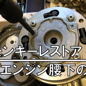 モンキーレストア⑮「6Vエンジン分解清掃② 腰下の解体(右側)」