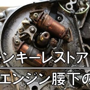 モンキーレストア⑯「6Vエンジン分解清掃③ 腰下の解体(左側)」