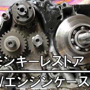 モンキーレストア⑰「6Vエンジン分解清掃④ 腰下の解体(ケース本体)」