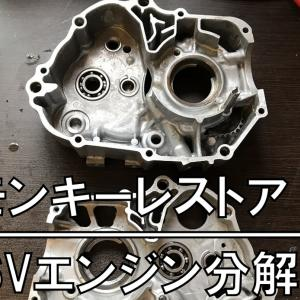 モンキーレストア⑱「6Vエンジン分解清掃⑤ パーツ清掃とガスケット剥がし」