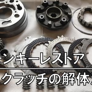 モンキーレストア⑲「6Vエンジン分解清掃⑥ クラッチの解体清掃」