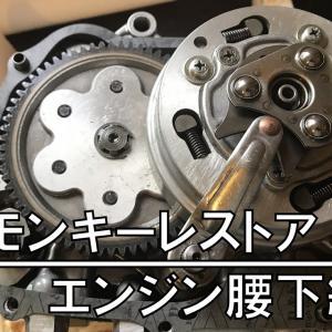 モンキーレストア㉑「6Vエンジン分解清掃⑦ 腰下の組立」