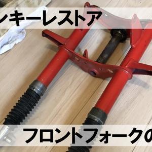 モンキーレストア㉔「フロントフォークの再生(分解→再塗装)」