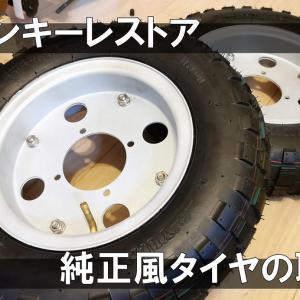 モンキーレストア㉖「純正タイヤのサイズを調べる、購入から取付けまで」