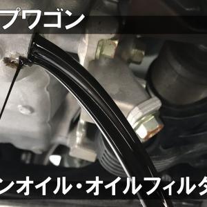 ステップワゴンのエンジンオイルとオイルフィルターを自分で交換してみました。