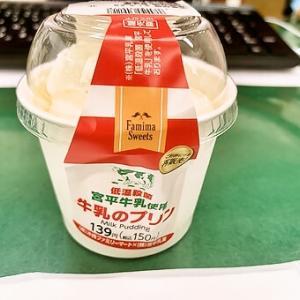 今日のおやつ宮平牛乳から。