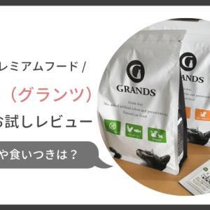 GRANDS(グランツ)のキャットフードのサンプルをお試し注文!【口コミ評価】
