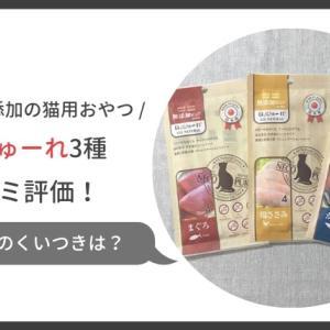 猫用の無添加おやつ『ねこぴゅーれ』3種類を口コミ評価!成分や健康維持との違いは?