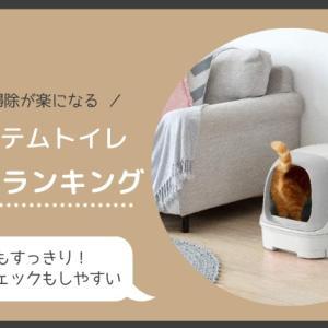 【2020年版】猫用システムトイレおすすめ&ランキング!