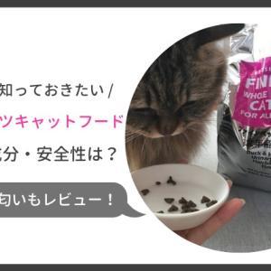 ファインペッツキャットフードの口コミ評判|猫の食いつきや袋の開け方を解説