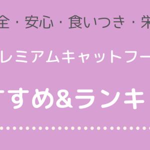 【2020年版】プレミアムキャットフードおすすめ&ランキングを発表!