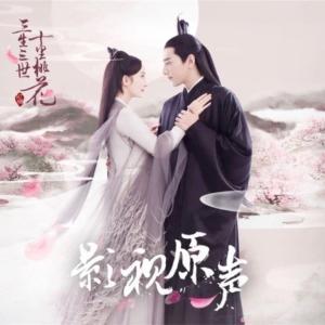 中国ドラマ「永遠の桃花」感想 神界ラブファンタジーに心酔