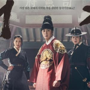 韓国ドラマ「ヘチ 王座への道」感想  あらすじ  真面目すぎる時代劇