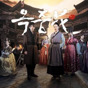 韓国ドラマ「オクニョ 運命の女[ヒト]」感想  意外と面白くて満点