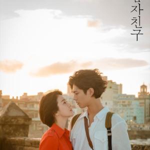 韓国ドラマ「ボーイフレンド」感想  パク・ボゴムがキューバの休日