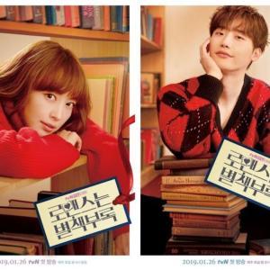 韓国ドラマ「ロマンスは別冊付録」感想  イ・ジョンソクが必要