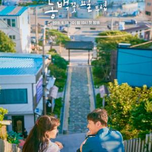韓国ドラマ 「椿咲く頃」 感想  椿事[チンジ]つづきの人生だから