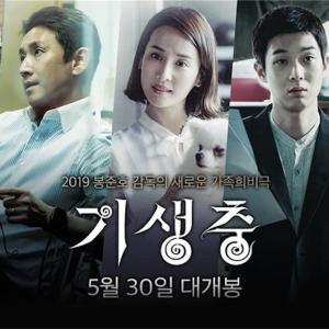 韓国映画「パラサイト 半地下の家族」  韓ドラファンの感想