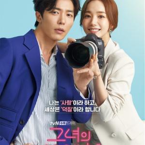韓国ドラマ 「彼女の私生活」 感想 評価 あらすじ キャスト おたく女の恋愛