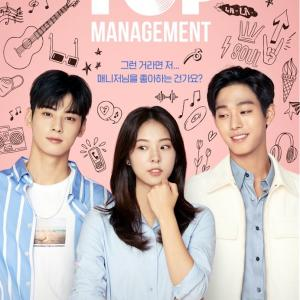 韓国ドラマ 「トップマネジメント」  感想 K-POPファンが観るべきドラマ