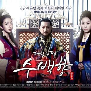 韓国ドラマ 「帝王の娘 スベクヒャン」  やっと視聴できた感想と視聴方法