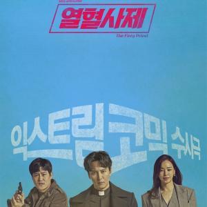 韓国ドラマ 「熱血司祭」 感想  意外性と爆笑コントの中にサスペンス