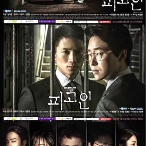 韓国ドラマ「被告人」 感想  面白かった理由と書いてなかったミステリー