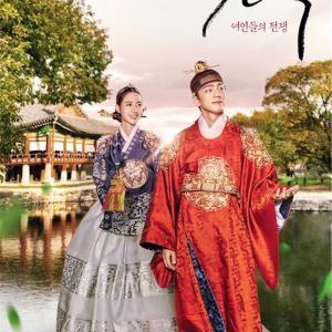 韓国ドラマ 「揀択[カンテク]-女人たちの戦争」 感想と時代背景など