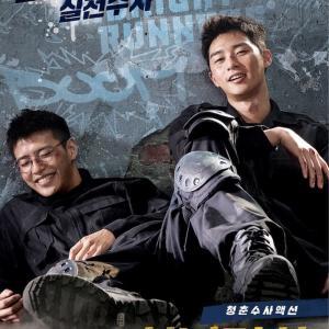 韓国映画 「ミッドナイト・ランナー」 感想  パク・ソジュンとカン・ハヌル