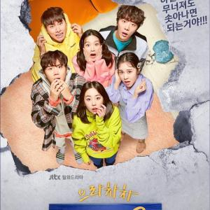 韓国ドラマ 「ウラチャチャワイキキ 2」 感想 コメディドラマでした