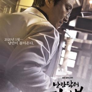 韓国ドラマ 「浪漫ドクターキム・サブ2」 感想  おもねれば安くなる
