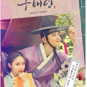 韓国ドラマ 「新米史官ク・ヘリョン」 感想 チャ・ウヌの美貌を語る
