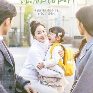 韓国ドラマ 「ハイバイ ママ!」 感想  幽霊が生き返るのおかしくない?