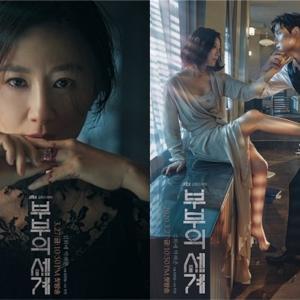 韓国ドラマ 「夫婦の世界」 感想  夫にマジギレした妻の決断