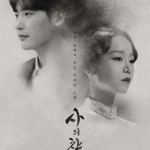 韓国ドラマ 「死の賛美」 感想 儚い短編ノスタルジー