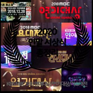 【韓国ドラマ】最新 2020年演技大賞 の結果をまとめました