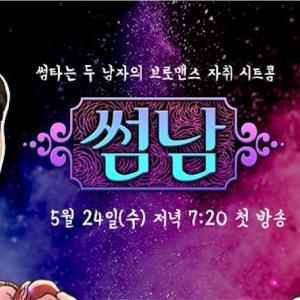 韓国WEBドラマ 「ソムナム」 感想 BL風シットコムが面白い