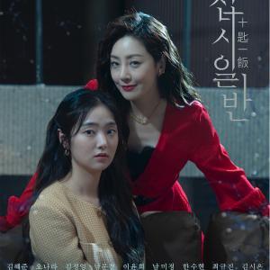 韓国ドラマ 「十匙一飯[シプシイルバン]」 感想 遺産相続争いの罠